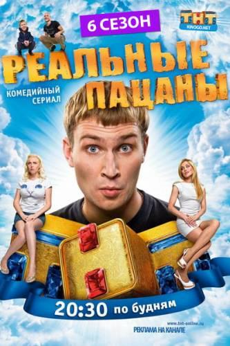 Реальные Пацаны Московский Сезон На Андроид